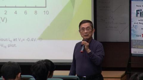 成大研發論壇 張俊彥院士分享新發明