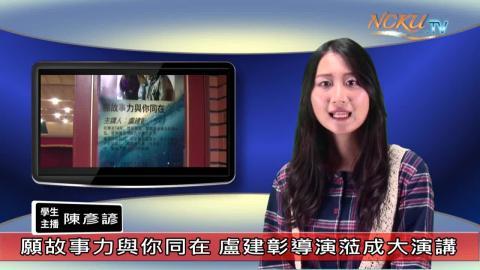 學生主播【166集】-中文系105 陳彥諺