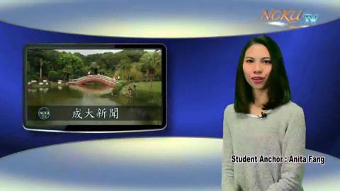 【Episode 68】- Student Anchor: Anita Fang