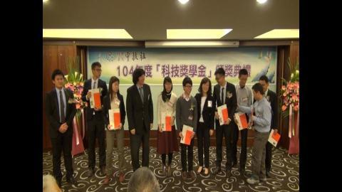 104中技社科技獎學金  成大學生囊括九席最多
