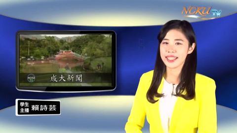 學生主播【167集】-中文系105 賴詩芸