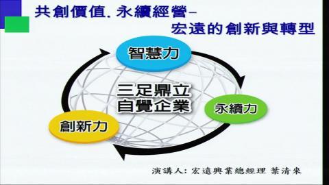 共創價值,永續經營-宏遠的創新與轉型(2).wmv