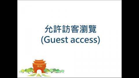 成大數位學習平台教學 允許訪客瀏覽