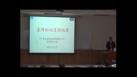 台灣的地質與地震