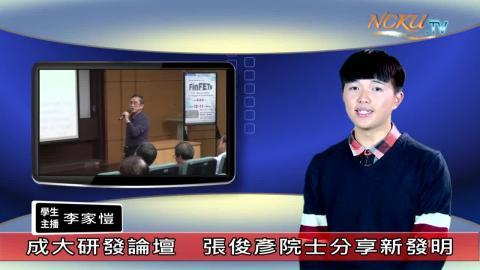 學生主播【169集】-台文系107 李家愷