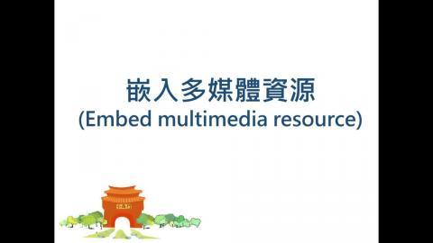 成大數位學習平台教學 嵌入多媒體資源