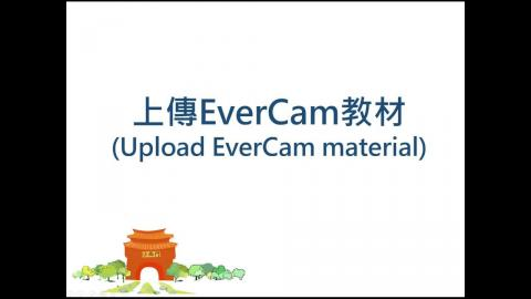 成大數位學習平台教學 上傳EverCam教材