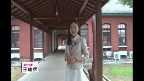 學生主播【170集】-法律系105 王喻柔