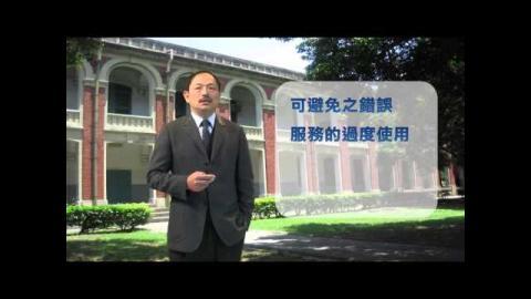 MOOCS 成大磨課師 - 醫療品質管理 呂執中  (課程簡介)