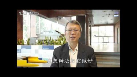 MOOCS 成大磨課師 - 產品生命週期管理 邵揮洲老師