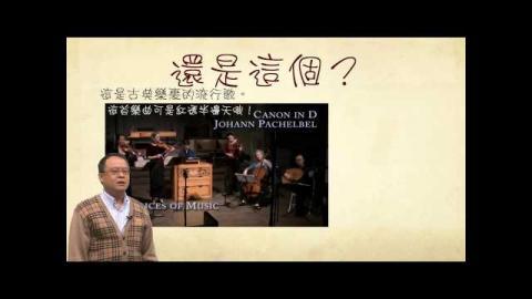 MOOCS 成大磨課師 - 流行音樂賞析與實務應用