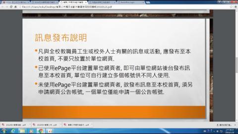 ePage操作_發佈訊息到成大首頁公佈欄說明會