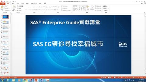 SAS Enterprise Guide 實戰講堂-1
