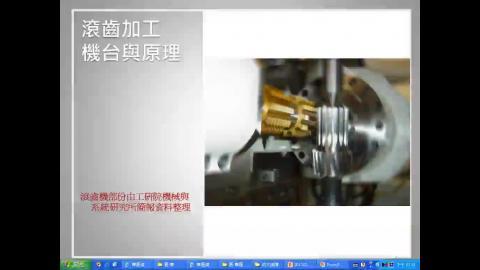 齒輪共軛理論與其加工機設計簡介