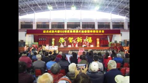 105年春節團拜成大啦啦隊精彩的表演