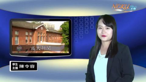 學生主播【173集】-中文系106 陳令容
