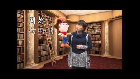 初級生活華語簡介 - MOOCS 成功大學磨課師