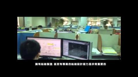 船舶設計基礎  邵揮洲 老師 - MOOCS 成功大學磨課師