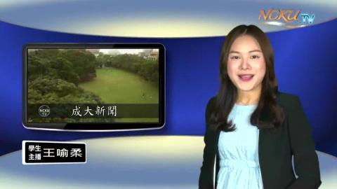 學生主播【174集】-法律系105 王喻柔