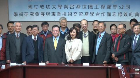 成大與台灣世曦簽署產學合作備忘錄