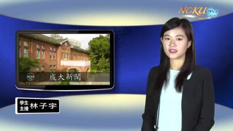 學生主播【175集】台文系106 林子宇