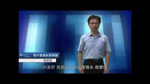 電子量測系統導論 楊慶隆 老師 (NCKUMOOCs)