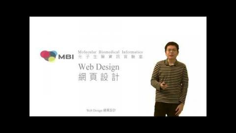 網際網路 程式設計 張天豪  老師 (NCKUMOOCs)