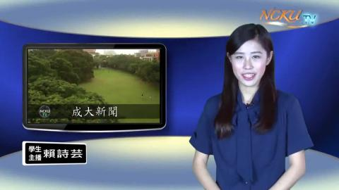 學生主播【176集】-中文系105 賴詩芸
