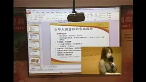 不只是一座美術館--台北當代藝術館的創新媒體運用與社區推廣實務分享