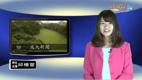 學生主播【177集】- 心理系106 邱椿萱