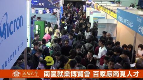 【影音】南區就業博覽會 百家廠商覓人才 (by法律系105級王喻柔).m2ts