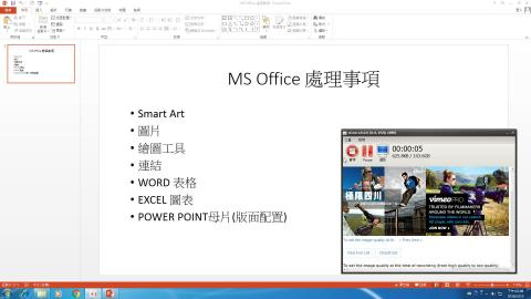 開放文件格式(ODF)轉檔技巧應用(1)