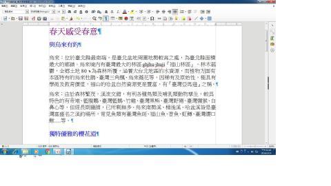 開放文件格式(ODF)轉檔技巧應用(4)