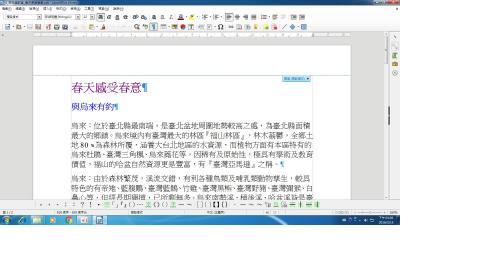 開放文件格式(ODF)轉檔技巧應用(6)