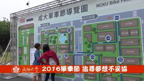 【影音】2016單車節 追尋夢想不妥協(中文系107級吳玟誼)