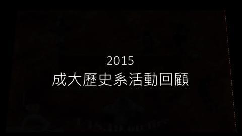 2015成大歷史系活動回顧