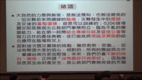 美濃地震研討會(1)