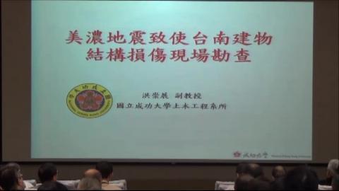 美濃地震研討會(2)