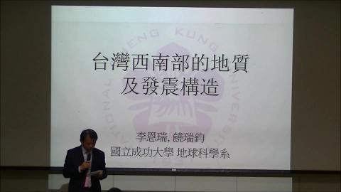 美濃地震研討會(3)