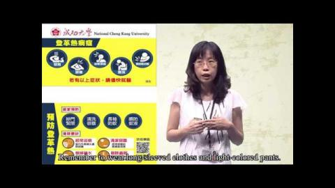 NCKU Dengue Fever Protection English Version