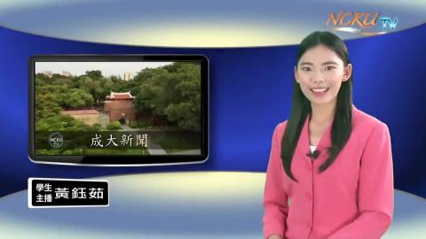 學生主播【180集】-台文系108 黃鈺茹