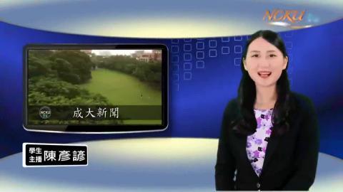 學生主播【182集】-中文系105 陳彥諺