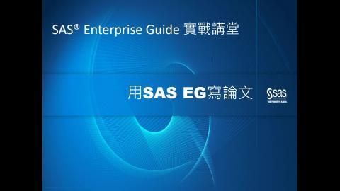 資料科學家的基石,用SAS EG寫論文(1 )