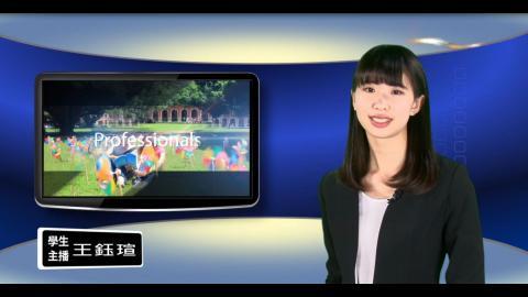 學生主播【184集】-心理系106 王鈺瑄