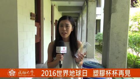 【影音】2016世界地球日 塑膠杯杯再見 (by中文系105級賴詩芸).mpg