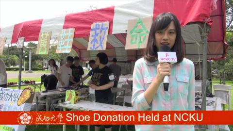 【影音】Shoe Donation Held at NCKU(醫學系108級劉書寧)
