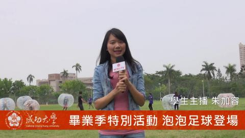 【影音】畢業季特別活動 泡泡足球登場 (經濟系105級朱加容).mpg