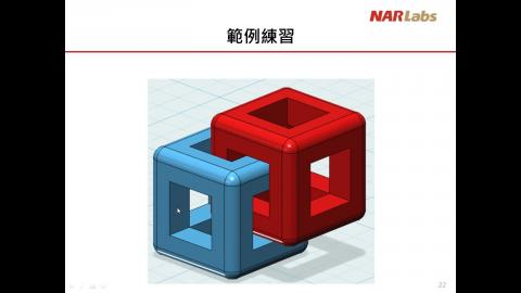 3D列印與建模創作-個性卡套的構造設計