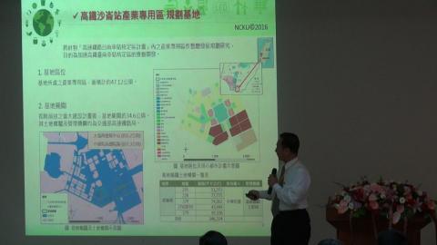 台灣綠能產業論壇  聚焦台南在地潛能