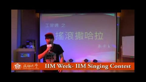 【影音】IIM Week-IIM Singing Contest(工資106級高振鈞)
